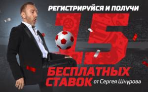 БК «Леон» дарит бесплатные ставки от Шнурова