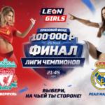 Ставь на финал Лиги чемпионов и выигрывай призы от БК «Леон»