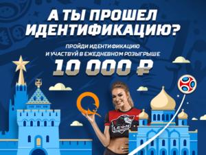 БК «Леон» дарит 10000 рублей за идентификацию счета