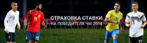«Париматч» выдает страховку на ставки ЧМ-2018