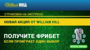 William Hill возвращает деньги за проигранные ставки