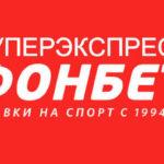 Выгодная акция от букмекерской конторы «Фонбет»