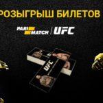 Билеты на UFC от букмекерской конторы «Париматч»
