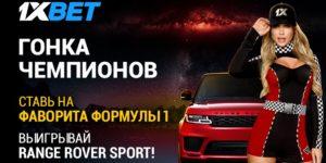 Акция «Гонка Чемпионов» от БК «1хСтавка»