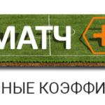 Обновленная акция «Матч+» от БК «Париматч»