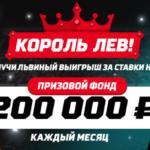 200 тысяч рублей за ставки на АПЛ от БК «Леон»