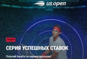 Бонусы от «Париматч» за ставки на US Open