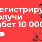 Приветственный бонус в Betcity увеличен до 10000 рублей