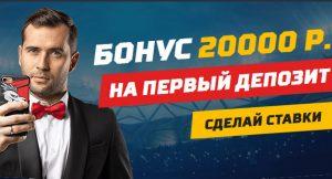 Как получить бонус до 20000 рублей от БК «Леон»
